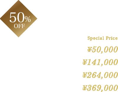50%フル脱毛(顔・VIO込)